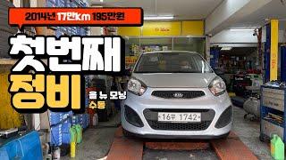 올뉴모닝 17만km 주행한 중고차 구입 후 첫정비 (F…