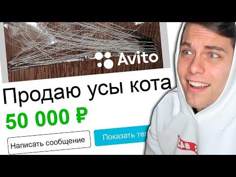 Самые смешные объявления на АВИТО (приколы)