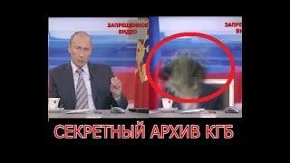 ШОК! Владимир Путин (Запрещенное видео) Шокирующие кадры!