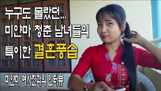 누구도 몰랐던 미얀마의 특이한 결혼풍습. 미얀마 여자가…