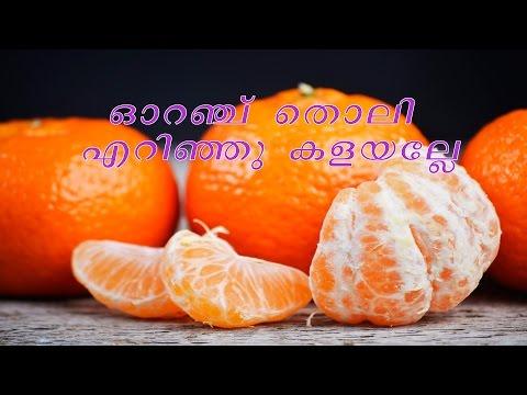 ഓറഞ്ച് തൊലി എറിഞ്ഞു കളയല്ലേ/Orange Peel Benefits/Malayalam Health Tips