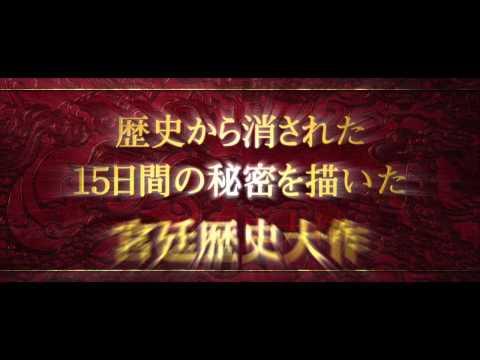 映画『王になった男』予告編
