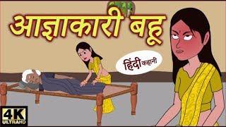 आज्ञाकारी बहू | Hindi Stories For Kids | Hindi Kahaniya | Kahani | Dadimaa ki kahaniya