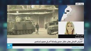 الجيش اللبناني يعلن مقتل جندي وإصابة آخر في هجوم مسلح على حاجز