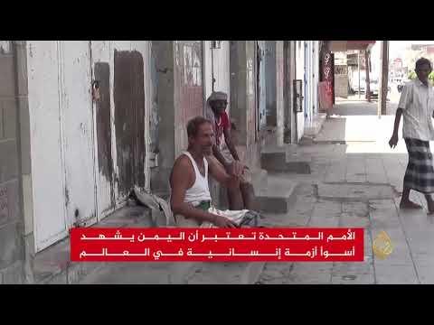 استمرار الحرب باليمن يعرض خمسة ملايين طفل للمجاعة  - نشر قبل 32 دقيقة