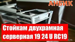 Стойкам двухрамная сервреная 19 24 U RC19 от Анбик