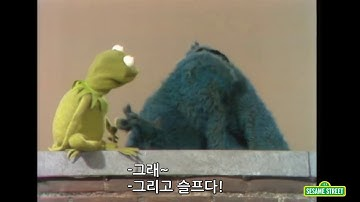 세서미 스트리트/Cookie Monster Makes Kermit Mad 자막