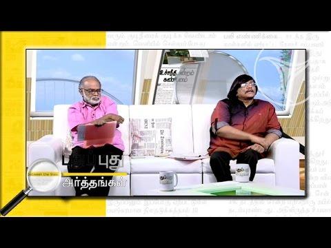 Puthu Puthu Arthangal (08/05/2015)