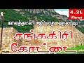 SANKAGIRI KOTTAI | Sankagiri Hill Fort travel | சங்ககிரி மலை கோட்டை  பயணம்