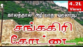SANKAGIRI KOTTAI   Sankagiri Hill Fort travel   சங்ககிரி மலை கோட்டை  பயணம்