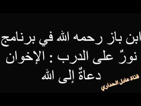 برنامج نور على الدرب الشيخ عبدالعزيز بن باز : جماعة الإخوان من الدعاة إلى الله