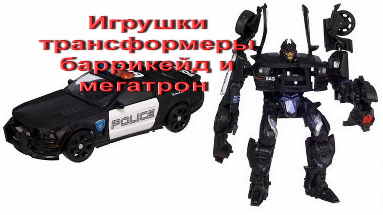 Трансформеры мегатрон игрушка