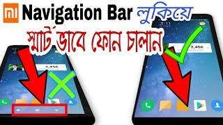 How To Hide Navigation Bar in Bangla। Home Button,Back,Recent Button Hide screenshot 5