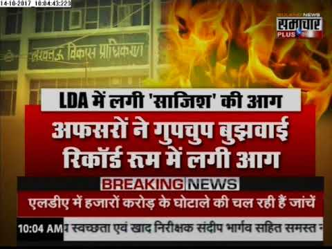 Fire at Lucknow Development Authority office, hundreds of files gutted