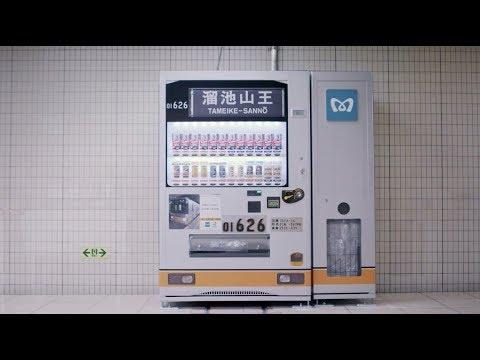 リタイアした銀座線車両が自販機に再就職/サントリーBOSS×東京メトロ