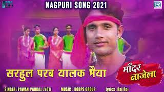 Sarhul Parab Alak Bhaiya - सरहुल परब यालक भैया | Madar Bajela | Pawan, Pankaj,Jyoti | RDC Nagpuri