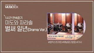 1시간 l 미도와 파라솔 - 벌써 일년 (Drama Ver.) (슬기로운 의사생활 시즌2 OST) / 가사 …