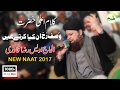 Best Naats In The World In 2017 Owais Raza Qadri Naat |kallam Aala Hazrat video