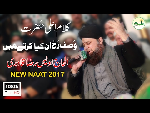Best Naats In The World In 2017 Owais Raza Qadri Naat |Kallam Aala Hazrat