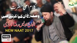 Best Naats In The World In 2017 Owais Raza Qadri Naat  Kallam Aala Hazrat