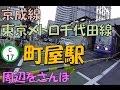 【歩いて解説】何気になんでもある街 町屋駅(千代田線)  Walking around Machiya Station