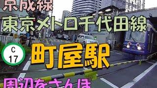 【歩いて解説】町屋駅(千代田線) 何気になんでもある街  Walking around Machiya Station