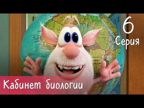 Буба - Кабинет биологии - 6 серия - Мультфильм для детей