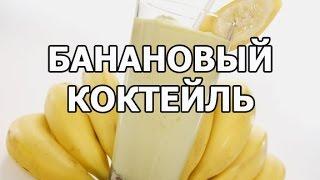 Молочный коктейль с бананами от Ивана! Банановый очень вкусный!