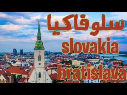سولفكيا بردسلافا Bratislava Slovakia