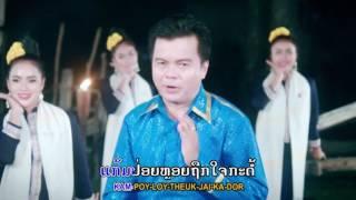 ແມ່ຮ້າງລູກສາມ/แม่ฮ้างลูกสาม MAE HAN LOUKSAM 【Official Video】
