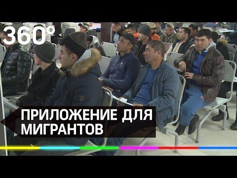 В России могут создать специальное приложение для мигрантов