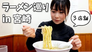 【宮崎ラーメン3店舗巡り!】濃厚豚骨からレモン&地鶏入りとバラエティ豊かで美味しすぎた