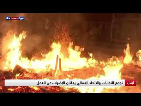 سياسيون في لبنان يلمحون لفقدان الدولة السيطرة على جميع مفاصلها  - نشر قبل 5 ساعة