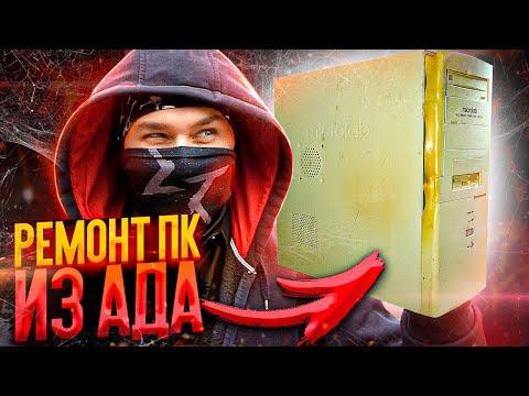 Ремонт ПК из АДА и его апгрэйд