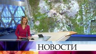 Выпуск новостей в 12:00 от 21.04.2020