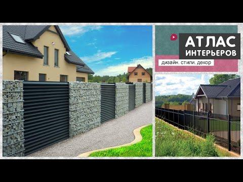 Заборы для дачи и частного дома. Какой забор выбрать. Идеи.