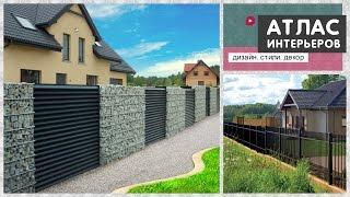 Заборы для дачи и частного дома. Какой забор выбрать. Идеи.(, 2016-09-01T17:00:01.000Z)