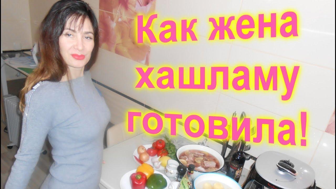Кавказская Кухня ХАШЛАМА Готовим по рецепту ДОМА!
