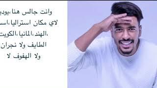 اغنيه ازار (خالد عسيري) كلمات(2018 Musix HD)