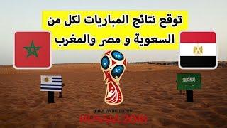 توقعات نتيجة مباراة السعودية مع اوروغواي 2018