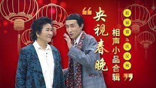欢声笑语·春晚笑星作品集锦:赵丽蓉&巩汉林 | CCTV春晚