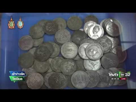 รับซื้อเหรียญสลึง 3 หมื่นบาท | 17-08-59 | เช้าข่าวชัดโซเชียล | ThairathTV