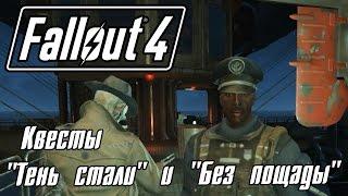 Fallout 4 Прохождение 39 Квесты Тень стали и Без пощады