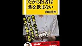 【和田 秀樹】ぶっちゃけ「だから医者は薬を飲まない」和田 秀樹 チャン...