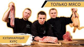 Кулинарный курс 'Мясо'. Кулинарная школа Евгения Чернухи. Готовьте легко и вкусно!