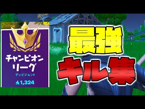 ポイント数日本一位⁉︎PC猛者の最強キル集 #3