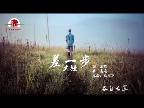 大壯 - 差一步 ♫ Da Zhuang - One Step Away (2017高進作品)   動態歌詞版MV