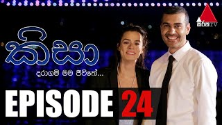 Kisa (කිසා) | Episode 24 | 24th September 2020 | Sirasa TV Thumbnail