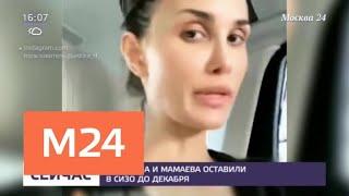 Жена футболиста Павла Мамаева отреагировала на решение Мосгорсуда - Москва 24