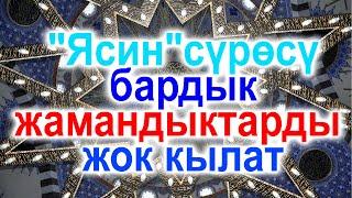 ЯСИН СУРОСУ / ИШ ЖУРУШУП, КОЗ ТИЙУУДОН САКТАЙТ